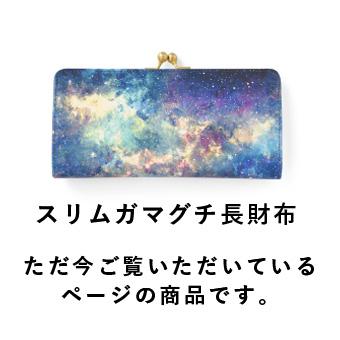 スリムガマグチ長財布ただ今ご覧い ただいているページの商品です。