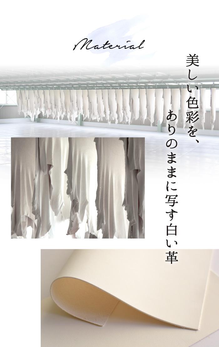 美しい色彩を、ありのままに写す白い革