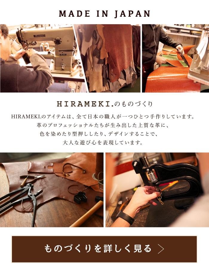 MADE IN JAPAN HIRAMEKI.のものづくりHIRAMEKI.のも のづくりHIRAMEKI.のアイテムは、全て日本の職人が一つひとつ手作りしています。革のプロフェショナルたちが生み出した上質な 革に、色を染めたり型押ししたり、デザインすることで、大人な遊び心を表現しています。ものづくりを詳しく見る