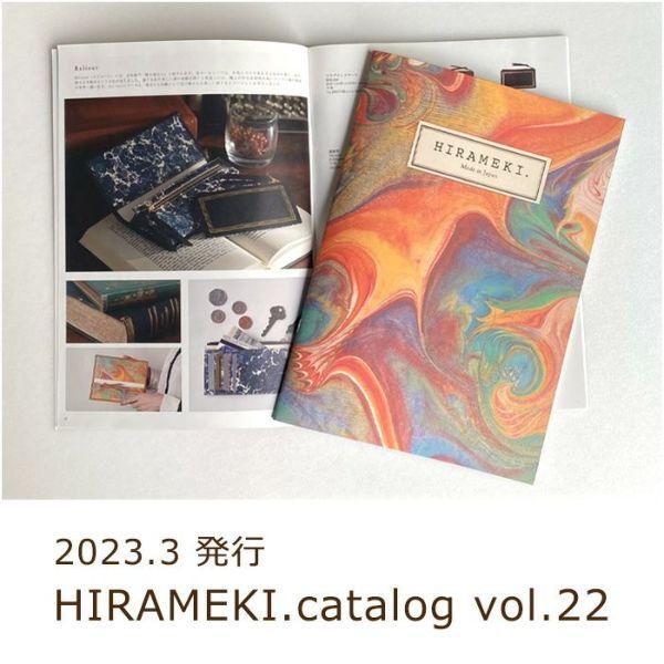 商品カタログ最新版