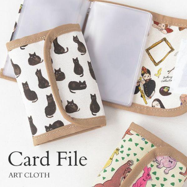 アートクロス◆カードファイル<全6柄>