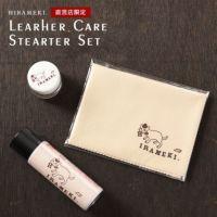 レザーケアスターターセット★防水スプレー/保革クリーム/お手入れクロスのお得なセット