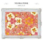 ビオラピンクは、優しいピンクの背景に小さなスミレやビオラ、そのお姉さんのような存在の 大輪のパンジーを配しています。