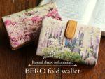 ベロ付き折り財布「ワンダーフォレスト」