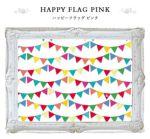 ハッピーフラッグピンクは、カラフルで絶妙なフラッグの旗たちが、毎日の気分を盛り上げてくれそうなデザイン。