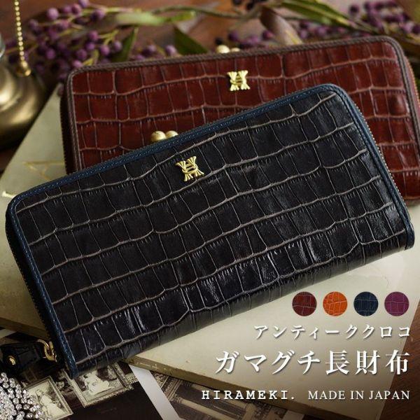 ガマグチ長財布のイメージ写真です