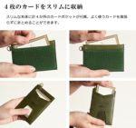 スリムな本体に計4箇所のカードポケットが付属。よく使うカードを嵩張らずまとめることができます。