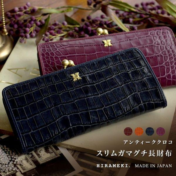 スリムガマグチ長財布のイメージ写真です