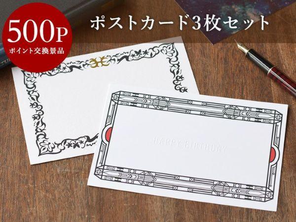 【会員ポイント交換景品】ポストカード3枚セット
