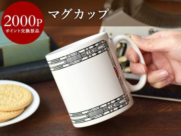 【会員ポイント交換景品】マグカップ