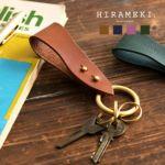 イタリアンレザーシリーズ レザーキーホルダーは全4色