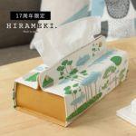 レザーティッシュケース(白革製) 盆栽アクアリウム